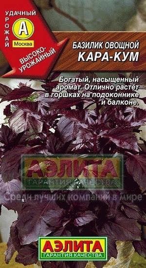 Базилик овощной Каракум 01359