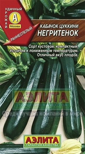 Кабачок цуккини Негритенок 01220