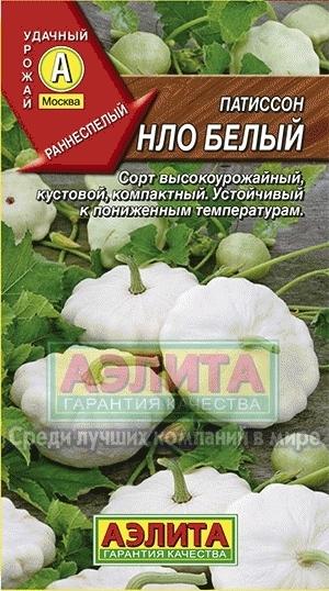 Патиссон НЛО Белый 01432