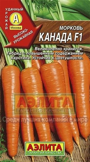 Морковь Канада F1 01459