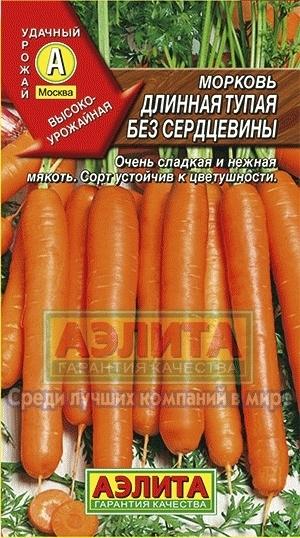 Морковь Длинная тупая без сердцевины 01460