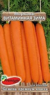 Морковь Витаминная зима 01468