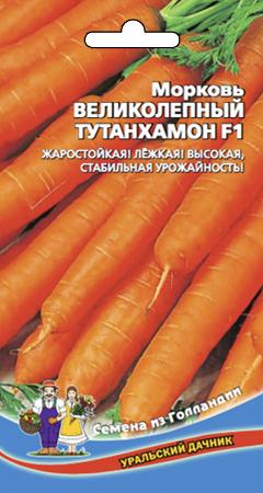 Морковь Великолепный Тутанхамон F1 00783