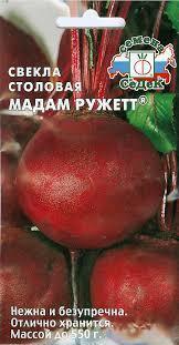 Свекла столовая Мадам ружетт 01474