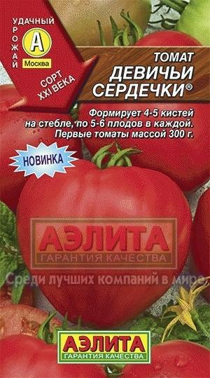 Томат Девичьи сердечки 01520