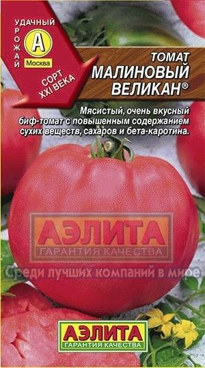 Томат Малиновый великан 01521