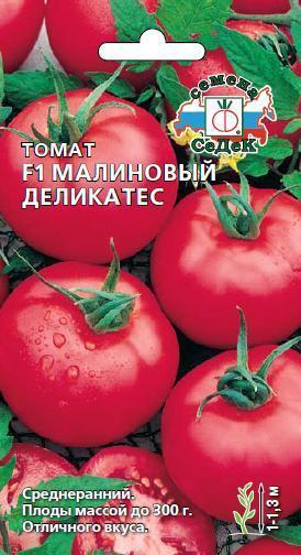 Томат Малиновый деликатес F1 01551