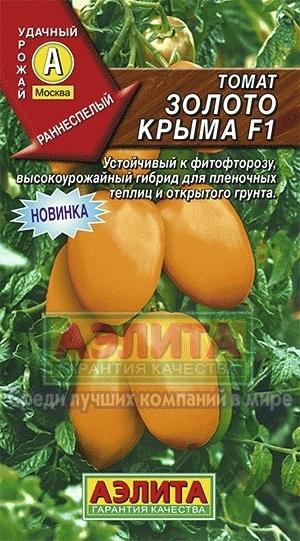 Томат Золото Крыма F1 01570