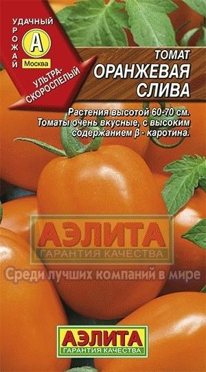 Томат Оранжевая слива 01571