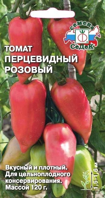 Томат Перцевидный розовый 01602