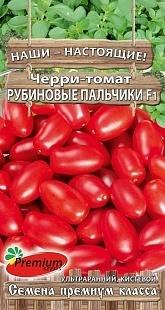 Томат-черри Рубиновые пальчики F1 01605