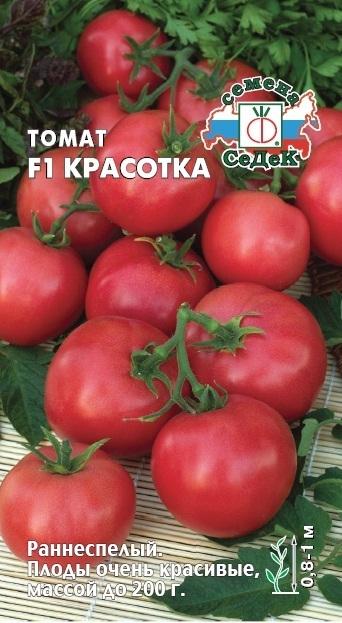 Томат Красотка F1 01609