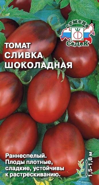 Томат Сливка шоколадная 01610