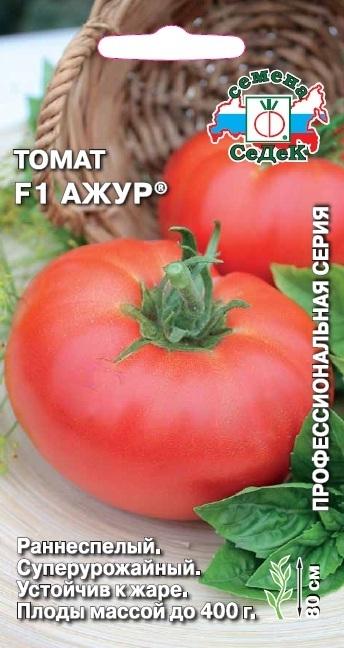 Томат Ажур F1 01613