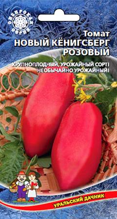 Томат Новый Кенигсберг розовый 01617