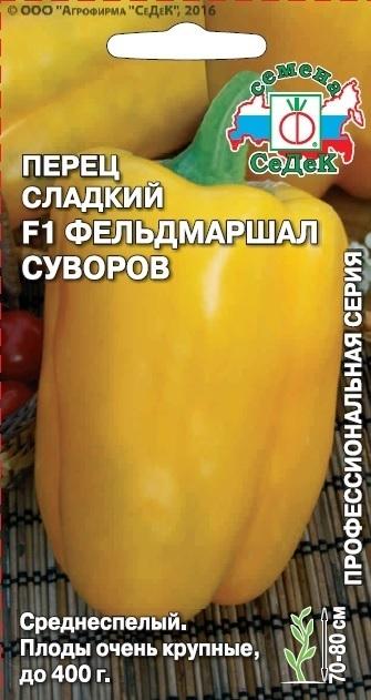 Перец сладкий Фельдмаршал Суворов F1 01627