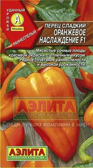 Перец сладкий Оранжевое наслаждение F1 01629