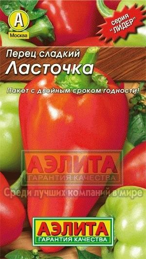 Перец сладкий Ласточка 01641