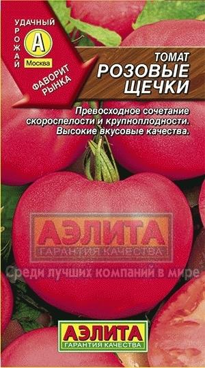 Томат Розовые щечки 01643