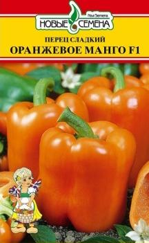 Перец сладкий Оранжевое манго F1 01730
