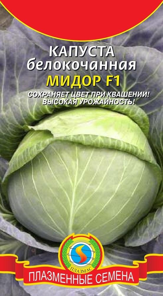 Капуста белокочанная Мидор F1 01768