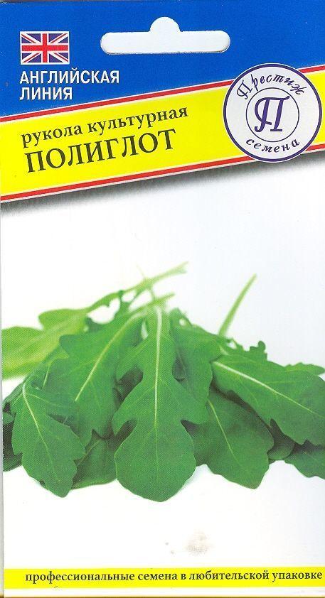 Рукола культурная Полиглот 01841
