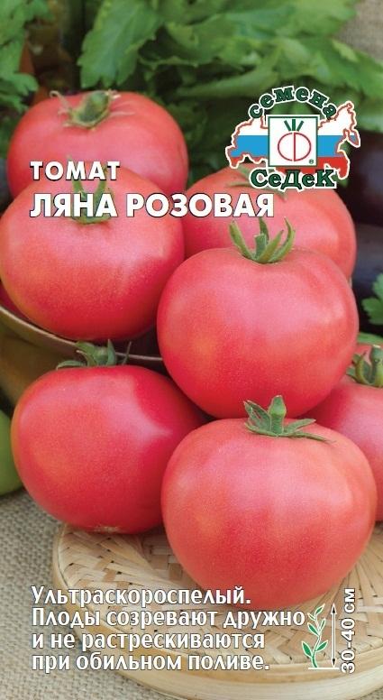 Томат Ляна розовая 01878
