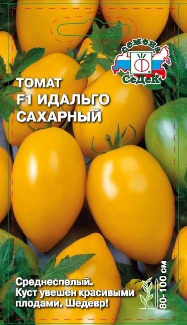 Томат Идальго сахарный F1 01880