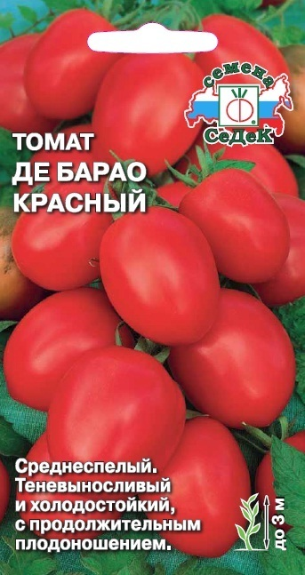 Томат Де барао красный 00948