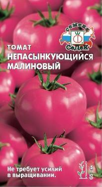Томат Непас 2 ( непасынкующийся малиновый) 01889