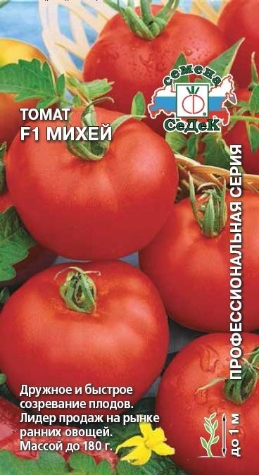 Томат Михей F1 01892