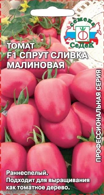 Томат Спрут сливка малиновая F1 01893