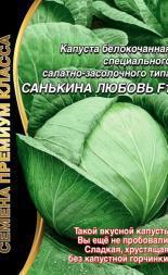 Капуста белокочанная Санькина любовь F1 01894