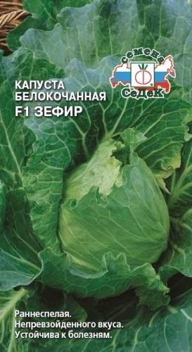 Капуста белокочанная Зефир F1 01441