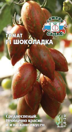 Томат Шоколадка F1 01876