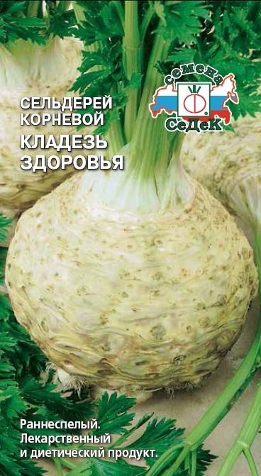 Сельдерей корневой Кладезь здоровья 01029