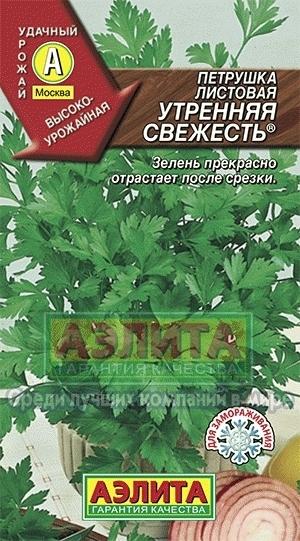 Петрушка листовая Утренняя свежесть 01968