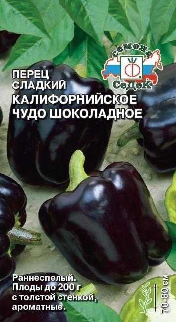 Перец сладкий Калифорнийское чудо шоколадное 01299