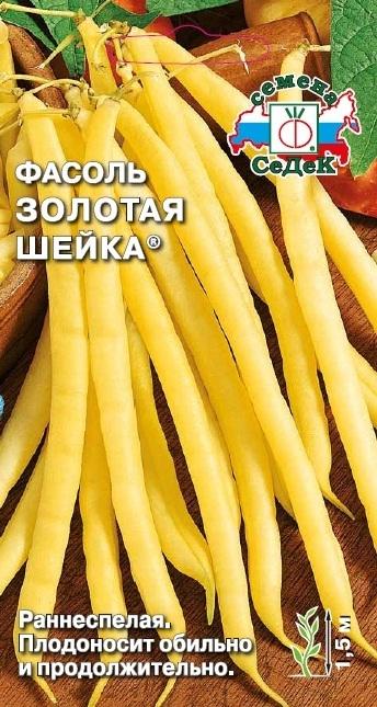Фасоль спаржевая Золотая шейка 01333
