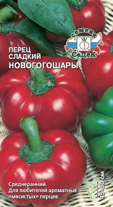Перец сладкий Новогогошары 01071
