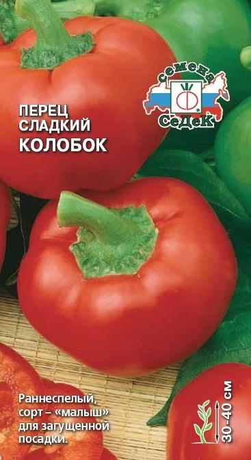 Перец сладкий Колобок 01970