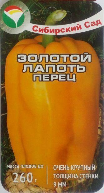 Перец  сладкий Золотой лапоть 01984