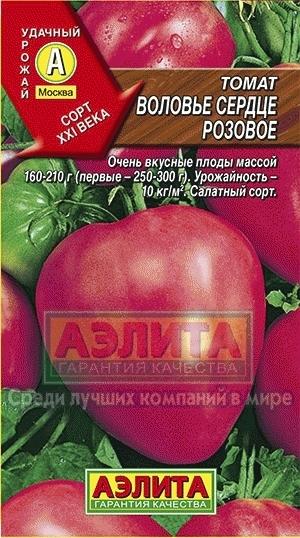 Томат Воловье сердце розовое F1 01518
