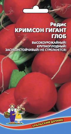 Редис Кримсон гигант глоб 01153