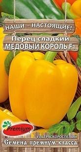 Перец сладкий Медовый король F1 00916