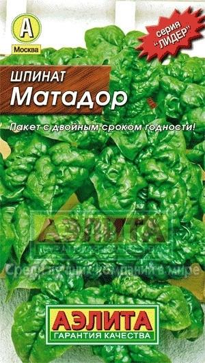 Шпинат Матадор 00524