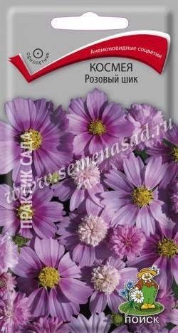 Космея Розовый шик 00463