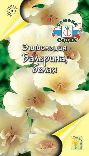 Эшшольция Балерина 00492