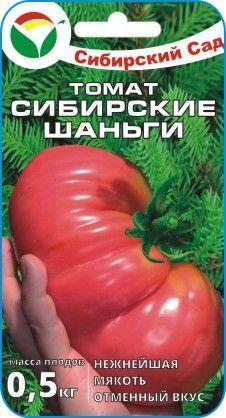 Томат Сибирские шаньги 00179