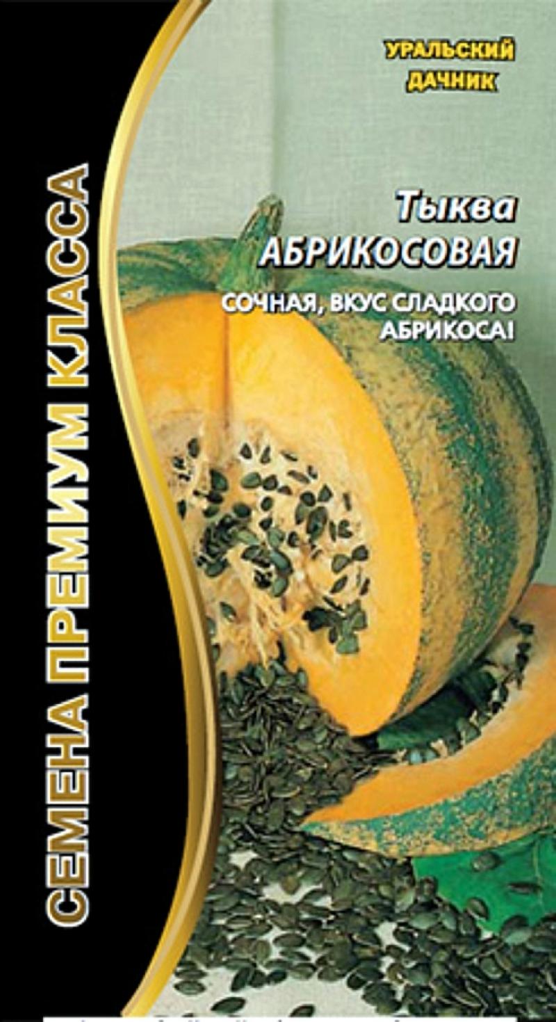 Тыква Абрикосовая 00921